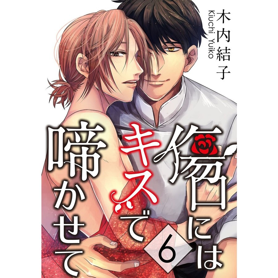 傷口にはキスで啼かせて【単話】 (6) 電子書籍版 / 木内結子|ebookjapan