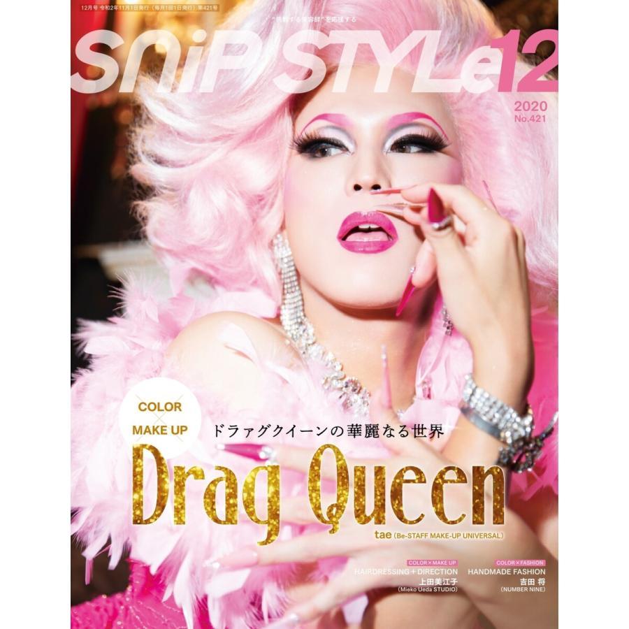 Snip Style(スニップスタイル) 2020年12月号 電子書籍版 / Snip Style(スニップスタイル)編集部|ebookjapan