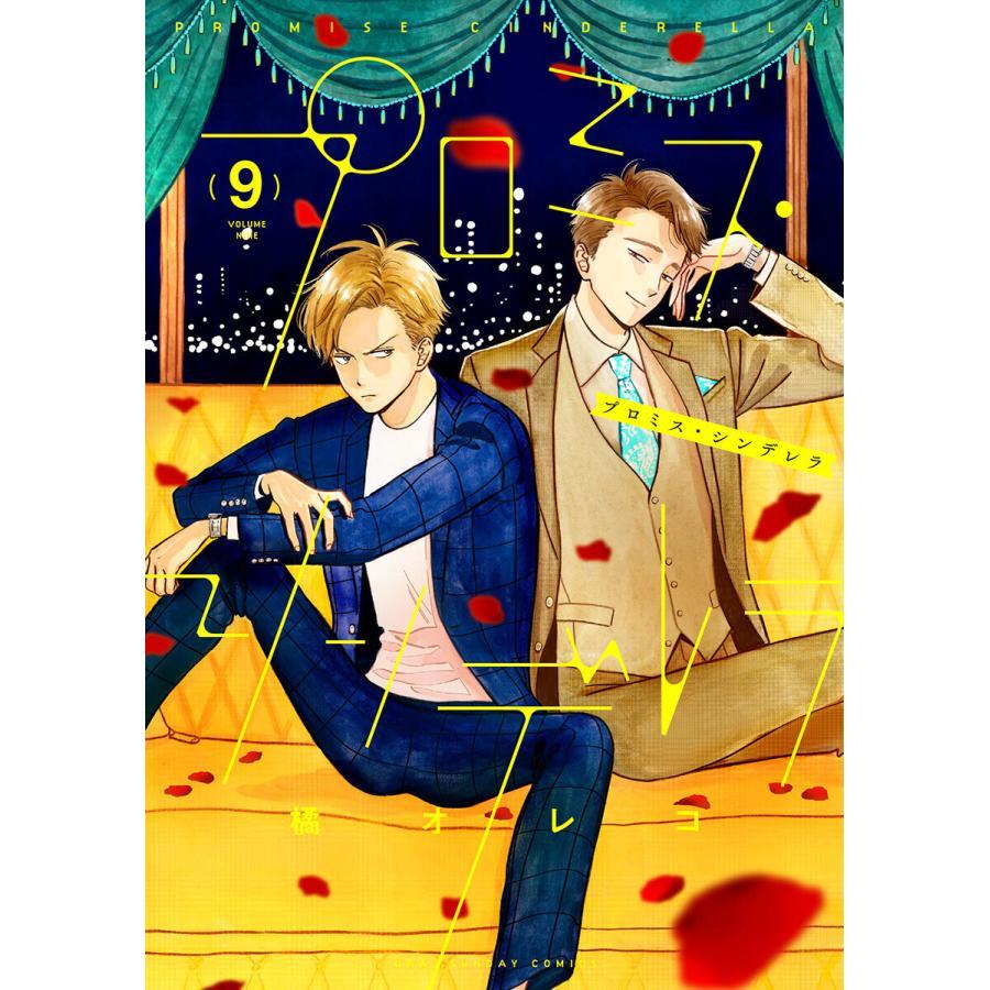 【初回50%OFFクーポン】プロミス・シンデレラ (9) 電子書籍版 / 橘オレコ ebookjapan