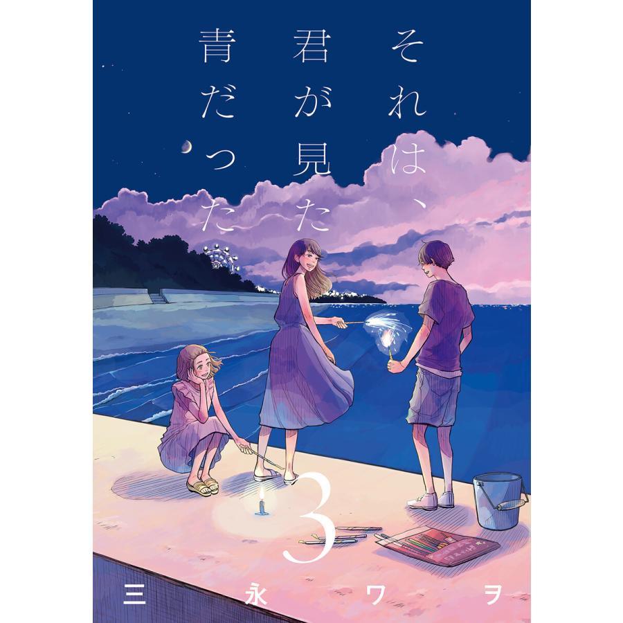 それは、君が見た青だった 3巻 電子書籍版 / 三永ワヲ|ebookjapan