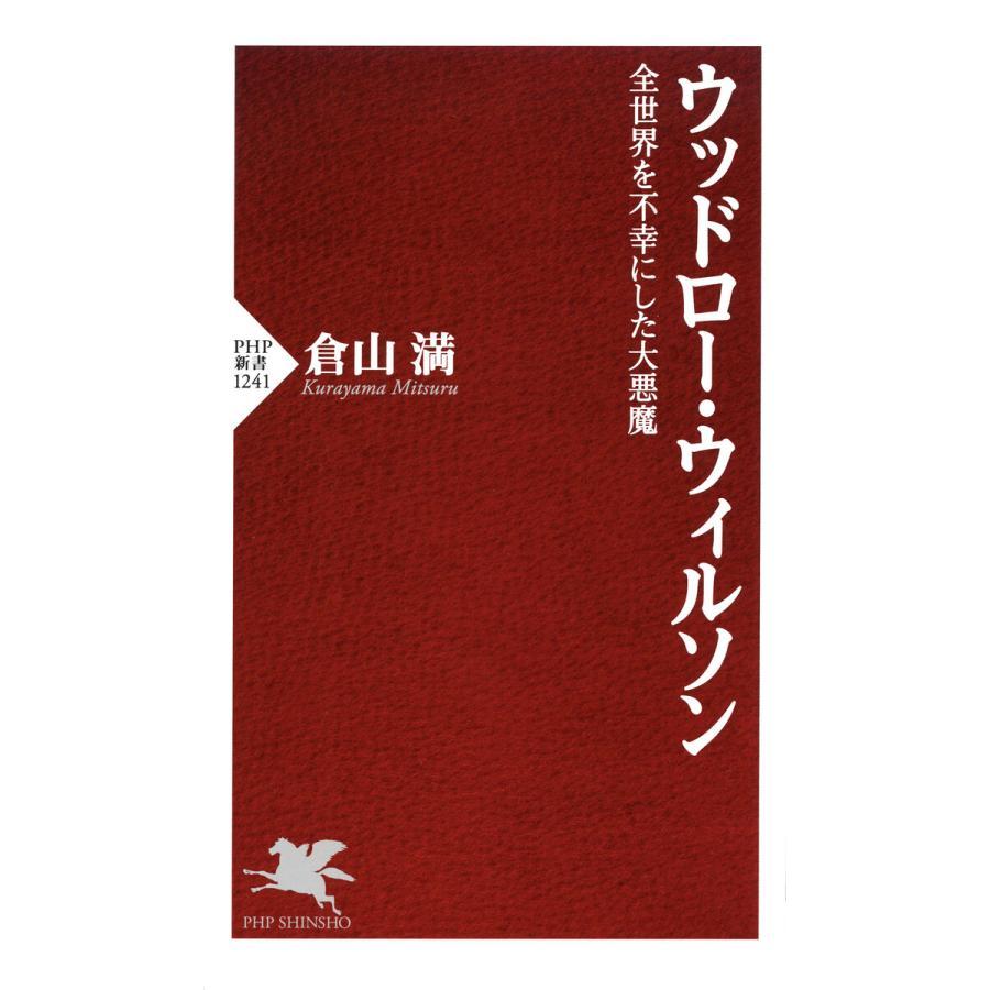 ウッドロー・ウィルソン 電子書籍版 / 倉山満|ebookjapan