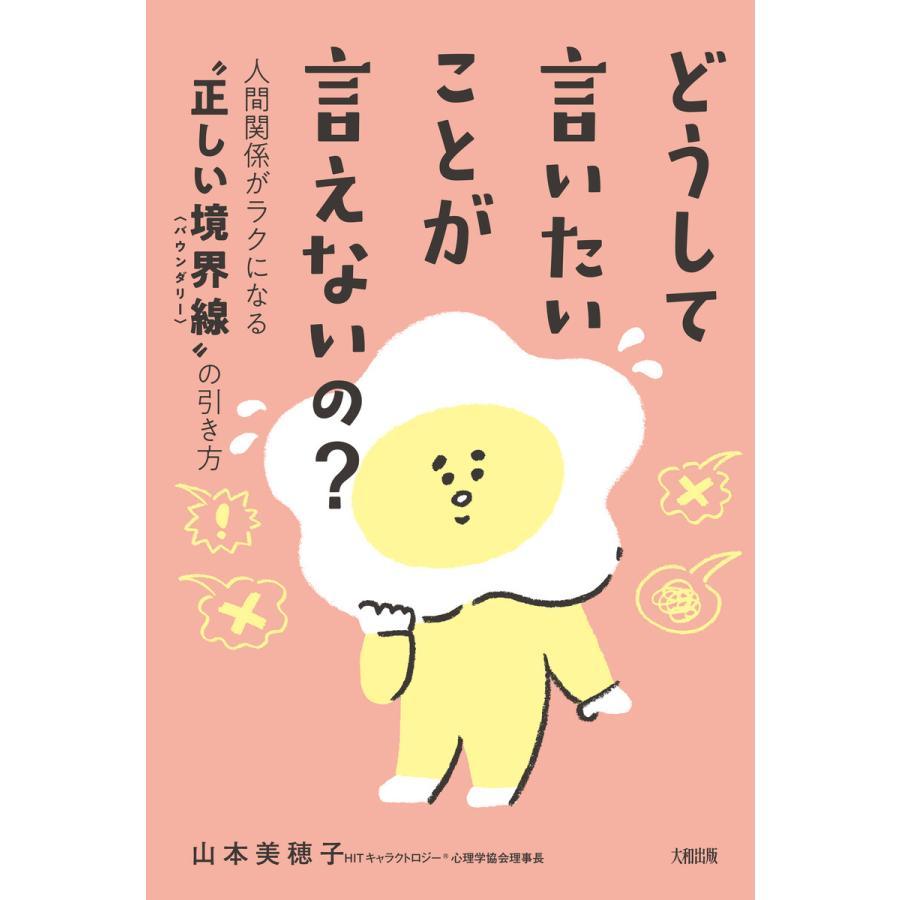 どうして言いたいことが言えないの?(大和出版) 電子書籍版 / 山本美穂子 ebookjapan