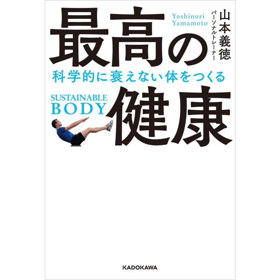 最高の健康 科学的に衰えない体をつくる 電子書籍版 / 著者:山本義徳|ebookjapan