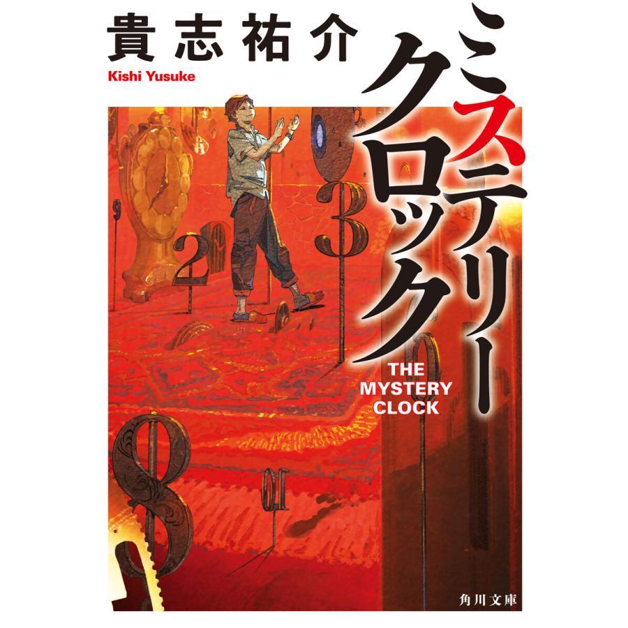ミステリークロック 電子書籍版 / 著者:貴志祐介 ebookjapan