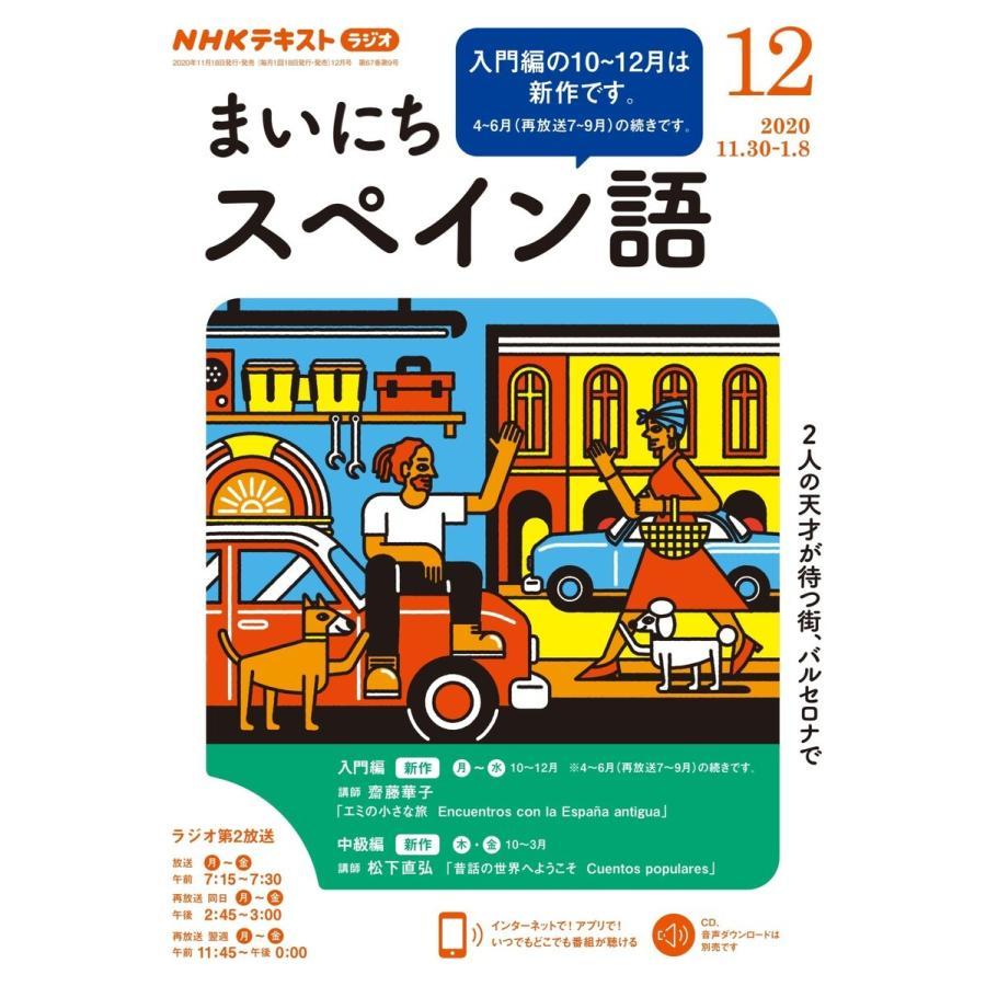 NHKラジオ まいにちスペイン語 2020年12月号 電子書籍版 / NHKラジオ まいにちスペイン語編集部|ebookjapan