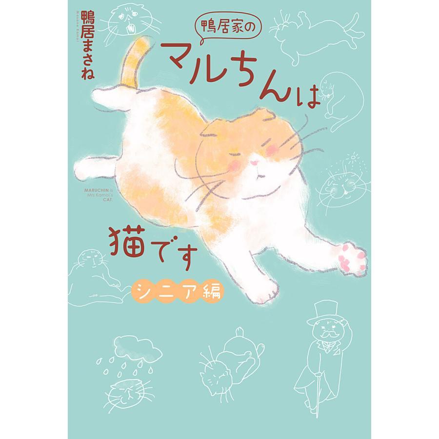 鴨居家のマルちんは猫です シニア編 電子書籍版 / 鴨居まさね|ebookjapan