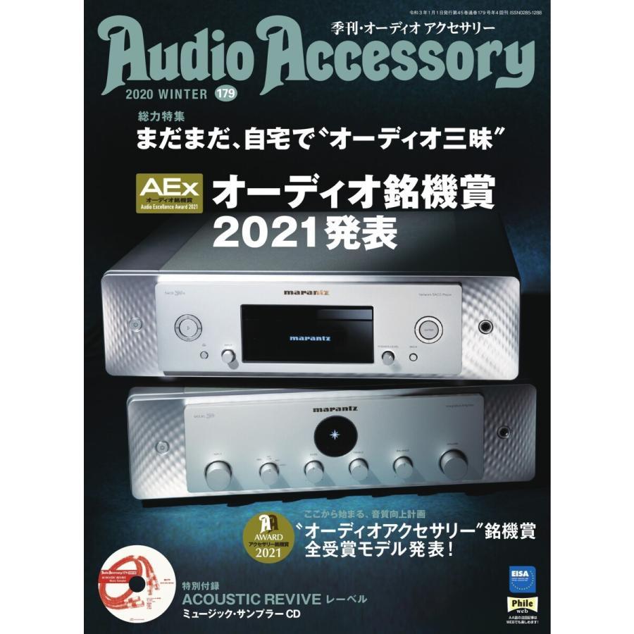 オーディオアクセサリー 2021年1月号(179) 電子書籍版 / オーディオアクセサリー編集部 ebookjapan
