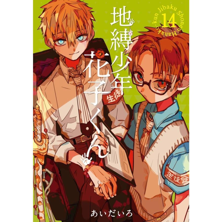 地縛少年 花子くん (14) 電子書籍版 / あいだいろ|ebookjapan
