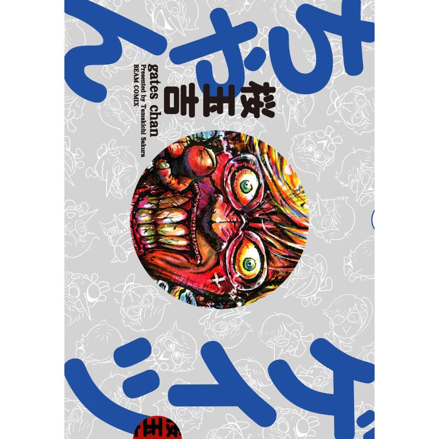 【初回50%OFFクーポン】ゲイツちゃん 電子書籍版 / 著者:桜玉吉|ebookjapan