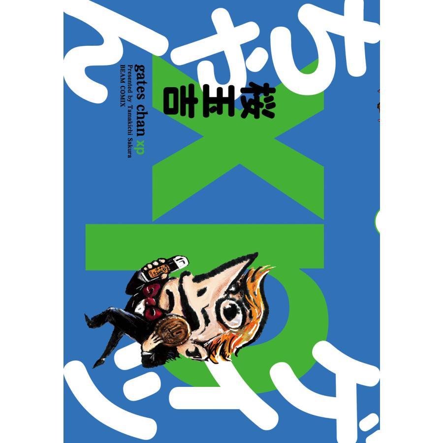 【初回50%OFFクーポン】ゲイツちゃんxp 電子書籍版 / 著者:桜玉吉|ebookjapan