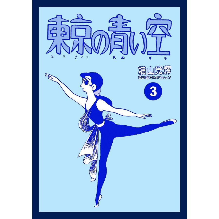東京の青い空 (3) 電子書籍版 / 横山光輝 協力/光プロダクション ebookjapan
