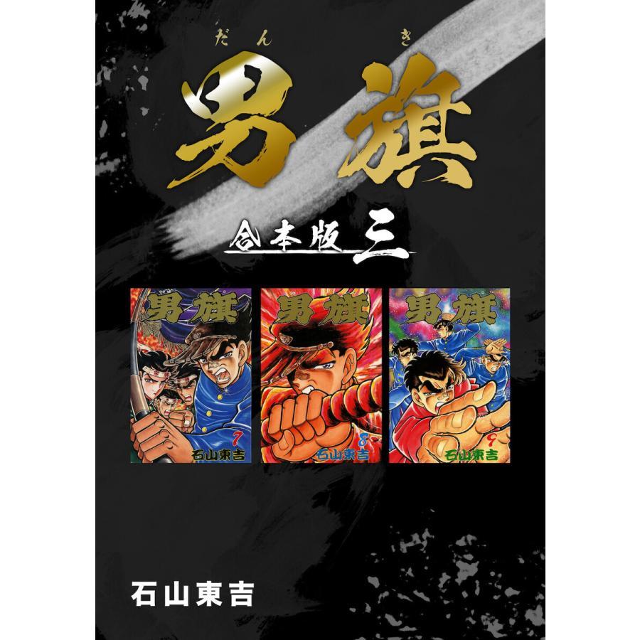 男旗【合本版】 (3) 電子書籍版 / 石山東吉|ebookjapan