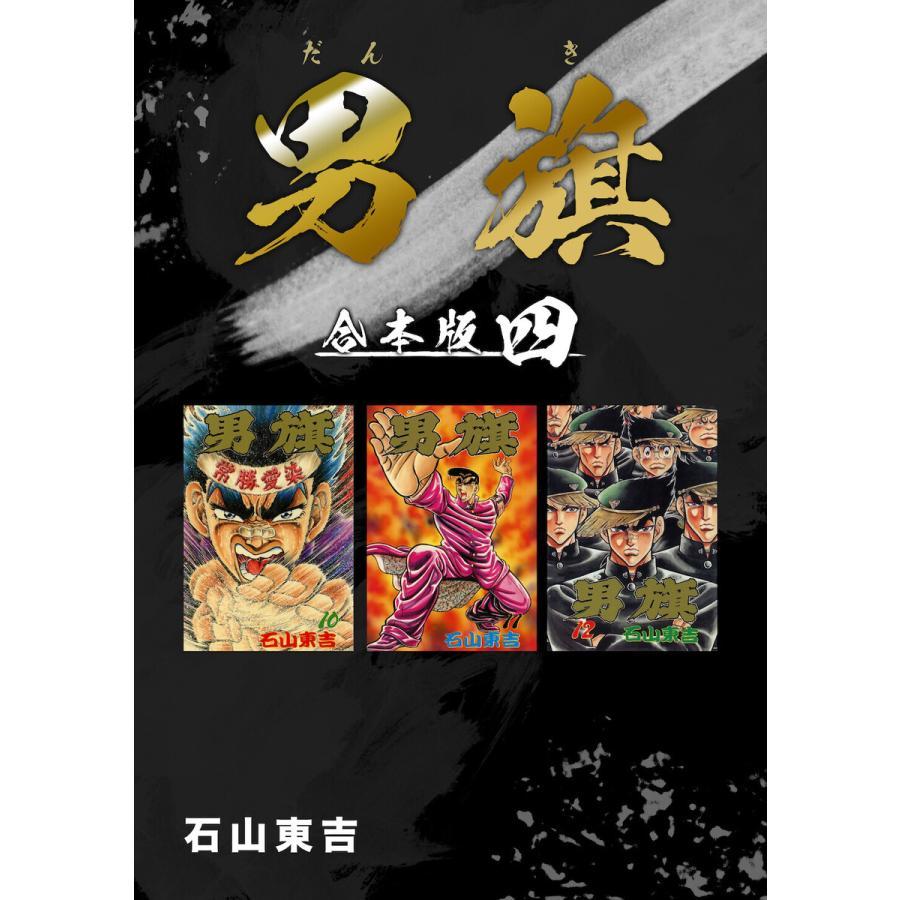 男旗【合本版】 (4) 電子書籍版 / 石山東吉|ebookjapan