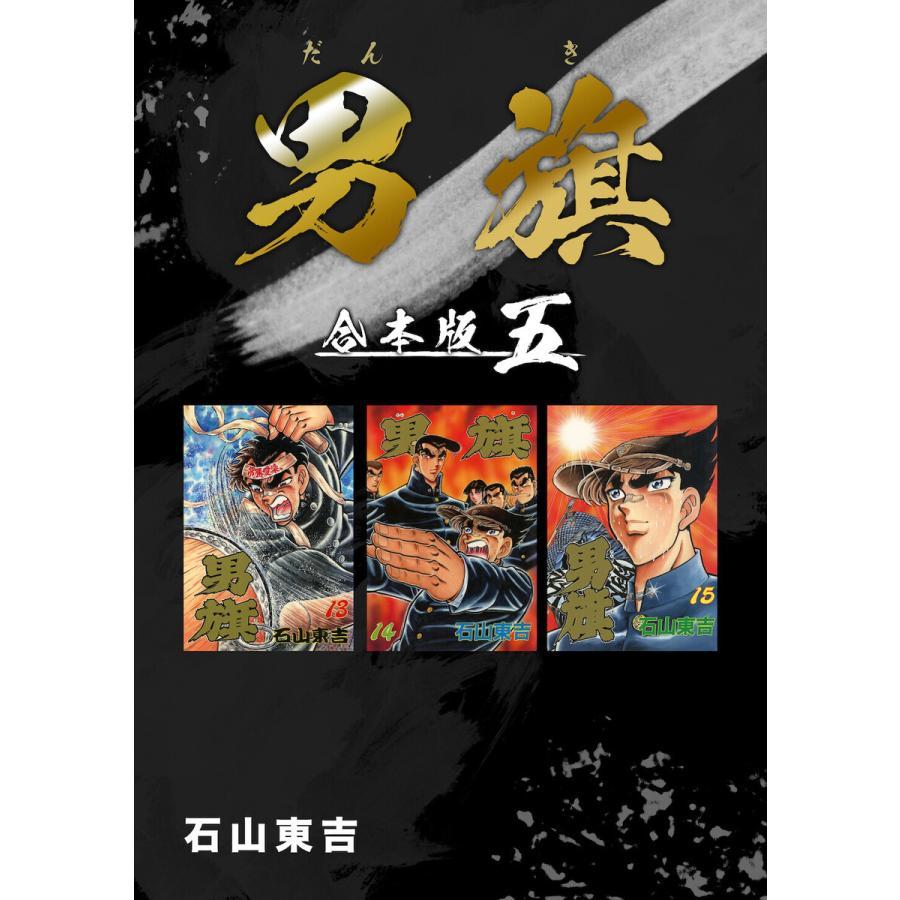 男旗【合本版】 (5) 電子書籍版 / 石山東吉|ebookjapan
