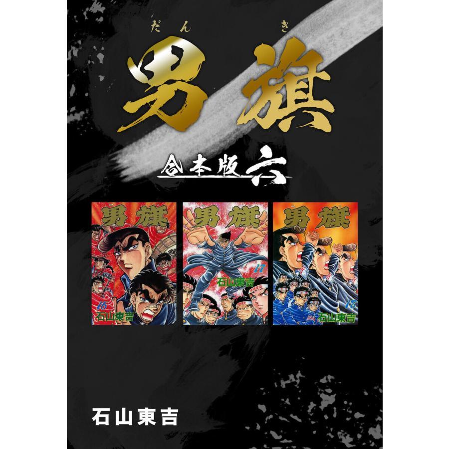 男旗【合本版】 (6) 電子書籍版 / 石山東吉|ebookjapan