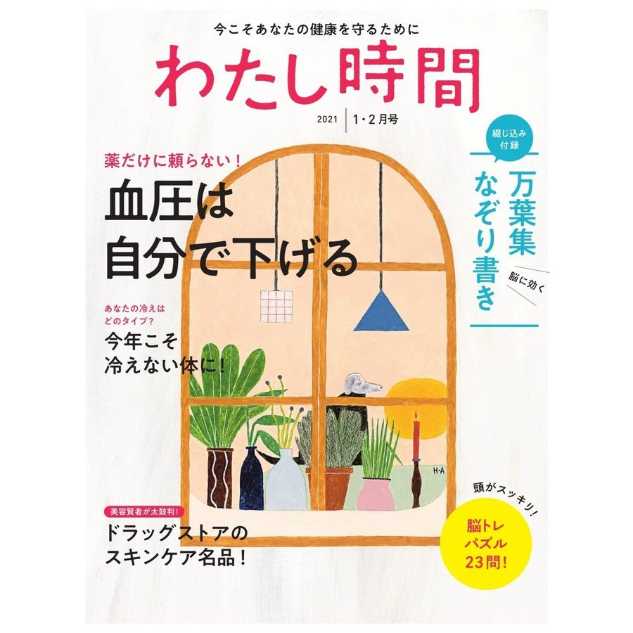 わたし時間 2021 1・2月号 電子書籍版 / わたし時間編集部 ebookjapan