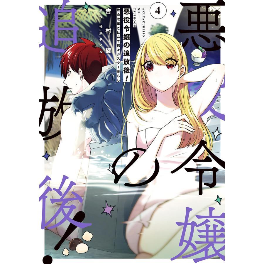 令嬢 後 悪役 の 追放 『悪役令嬢の追放後!』第1巻が3月5日発売。追放された悪役令嬢の辺境スローライフを描く異世界転生マンガ