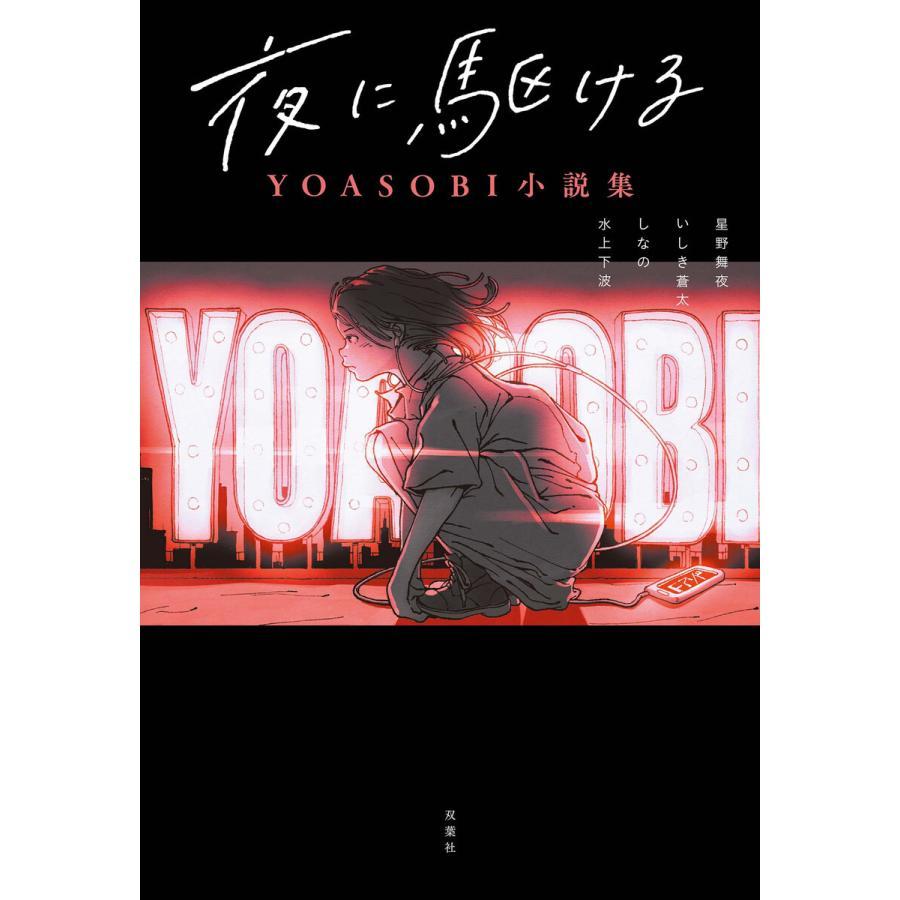 【初回50%OFFクーポン】夜に駆ける YOASOBI小説集 電子書籍版 / 著者:星野舞夜/著者:いしき蒼太/著者:しなの/著者:水上下波|ebookjapan