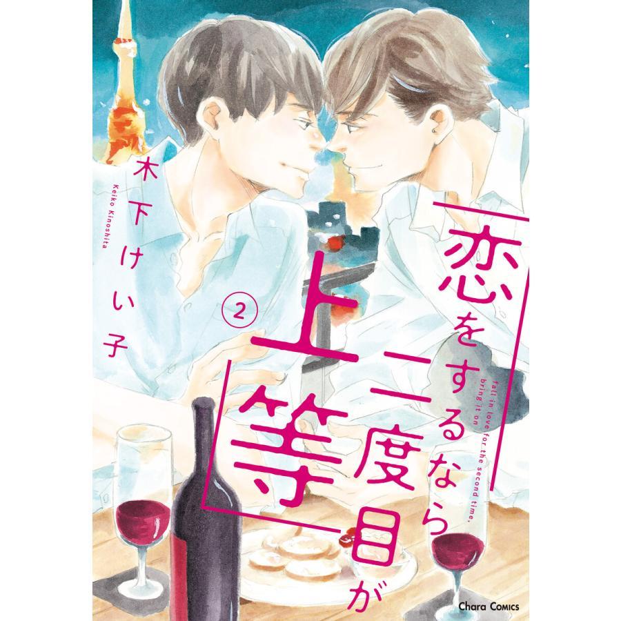 恋をするなら二度目が上等(2)【SS付き電子限定版】 電子書籍版 / 木下けい子|ebookjapan