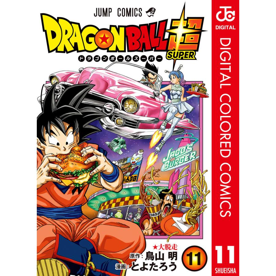 ドラゴンボール超 カラー版 (11) 電子書籍版 / 漫画:とよたろう 原作:鳥山明|ebookjapan