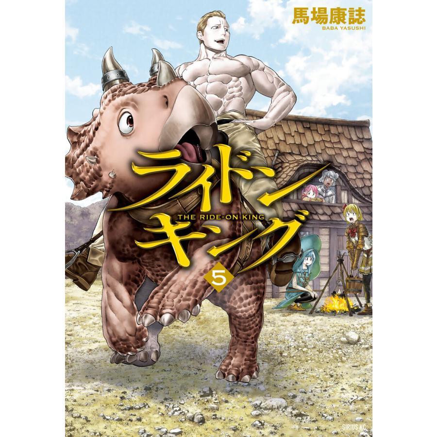 ライドンキング (5) 電子書籍版 / 馬場康誌|ebookjapan