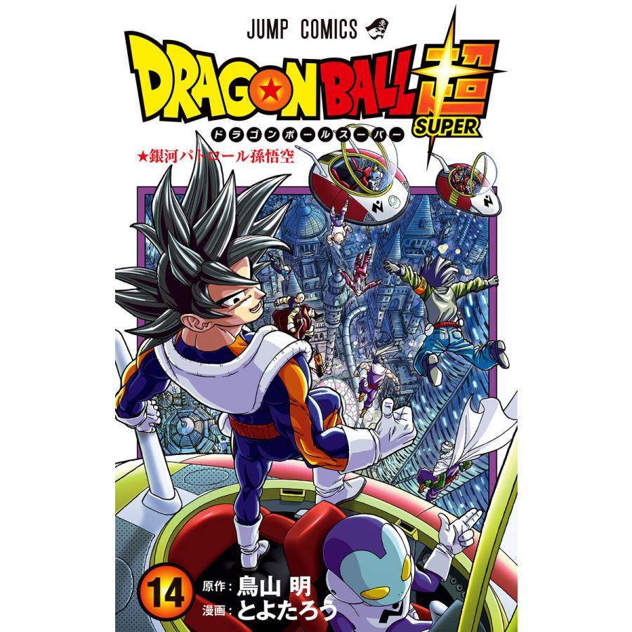 ドラゴンボール超 (14) 電子書籍版 / 漫画:とよたろう 原作:鳥山明|ebookjapan