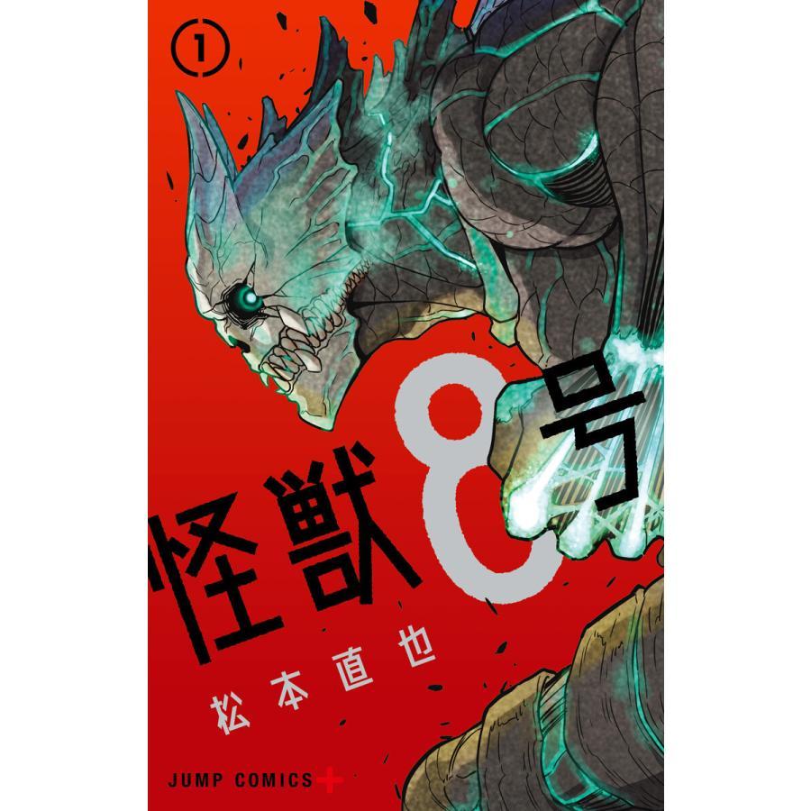 【初回50%OFFクーポン】怪獣8号 (1) 電子書籍版 / 松本直也 ebookjapan