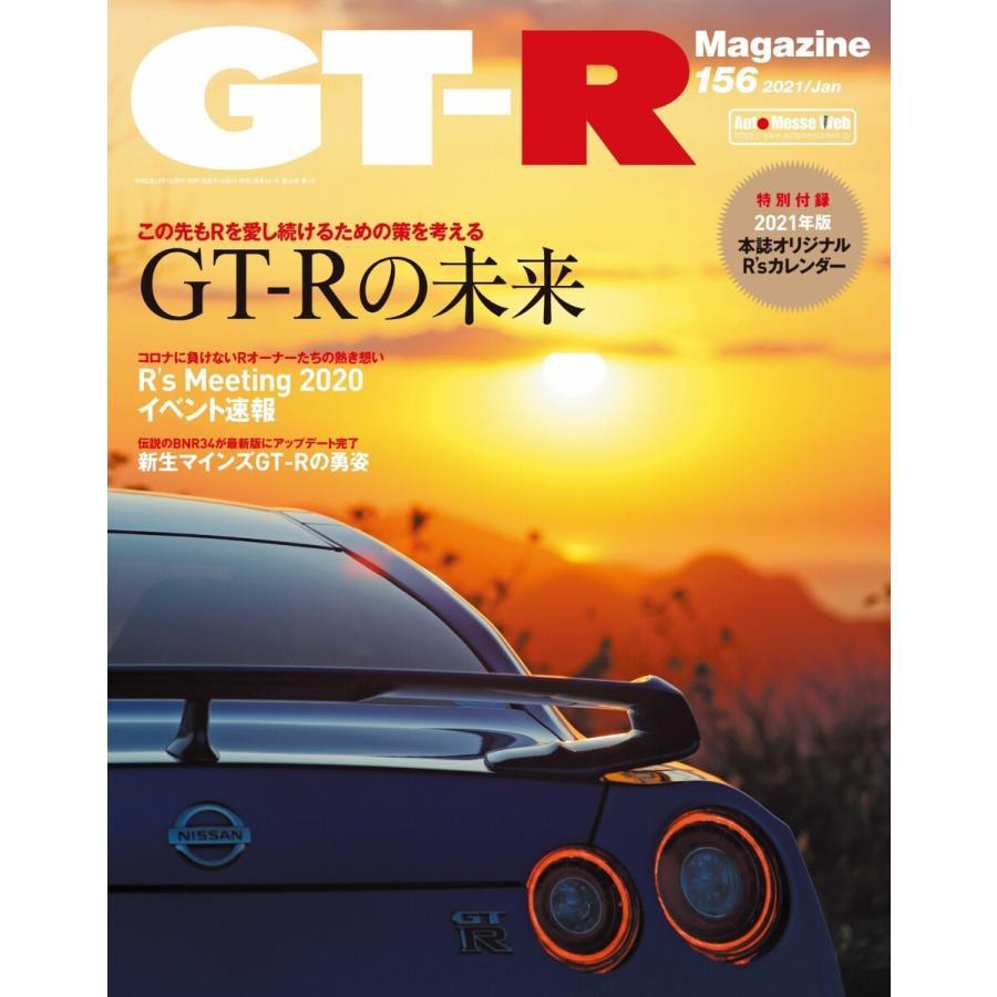 GT-R Magazine(GTRマガジン) 2021年1月号 電子書籍版 / GT-R Magazine(GTRマガジン)編集部|ebookjapan