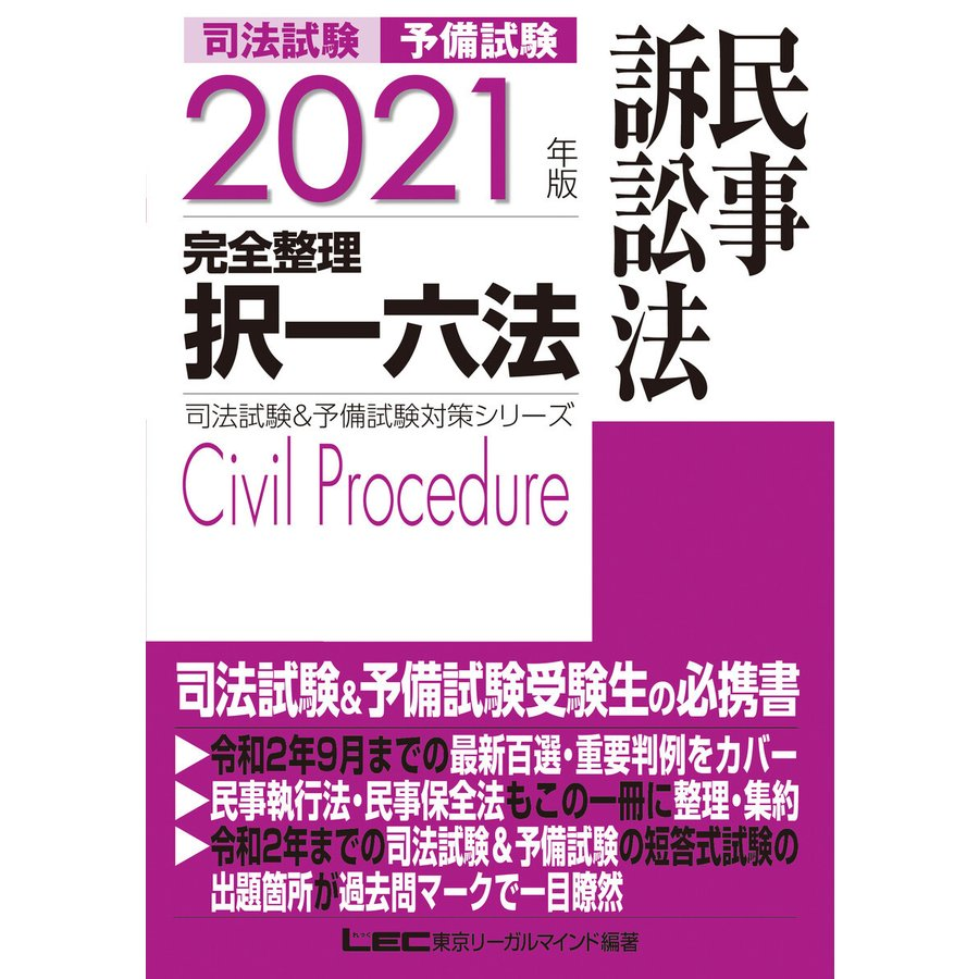 2021年版 司法試験&予備試験 完全整理択一六法 民事訴訟法 電子書籍版 / 東京リーガルマインド LEC総合研究所 司法試験部|ebookjapan