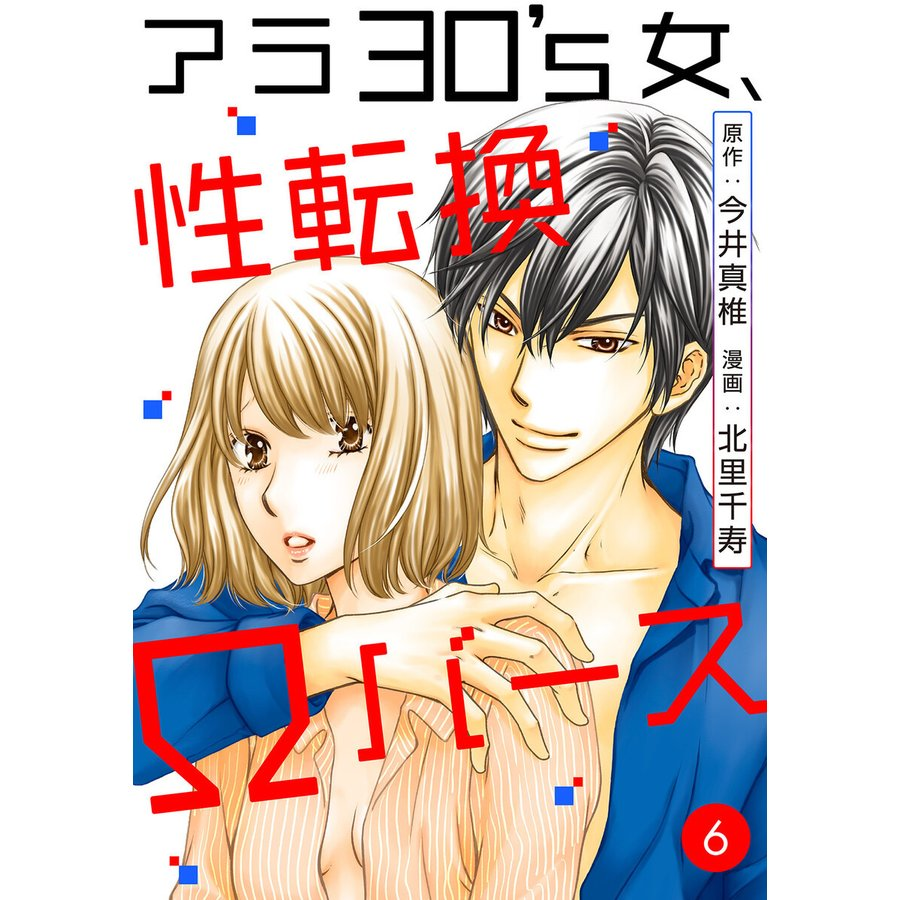 アラ30's女、性転換Ωバース (6) 電子書籍版 / 今井真椎/北里千寿|ebookjapan