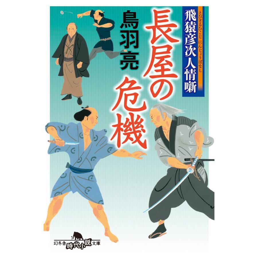 飛猿彦次人情噺 長屋の危機 電子書籍版 / 著:鳥羽亮 ebookjapan