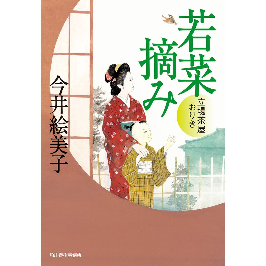 若菜摘み 立場茶屋おりき 電子書籍版 / 著者:今井絵美子|ebookjapan