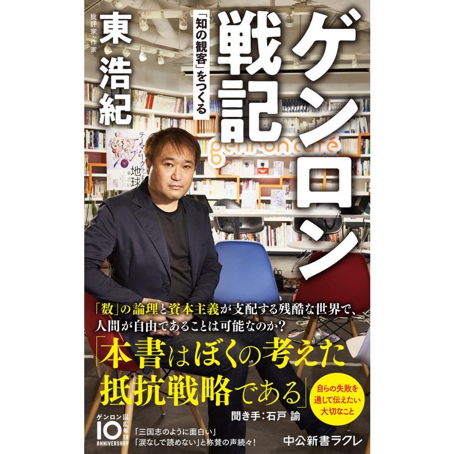 ゲンロン戦記 「知の観客」をつくる 電子書籍版 / 東浩紀 著 ebookjapan