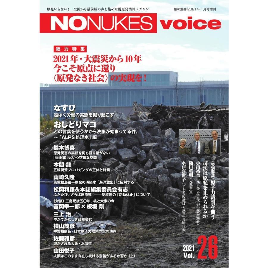 増刊 月刊紙の爆弾 NO NUKES voice vol.26 電子書籍版 / 増刊 月刊紙の爆弾編集部|ebookjapan