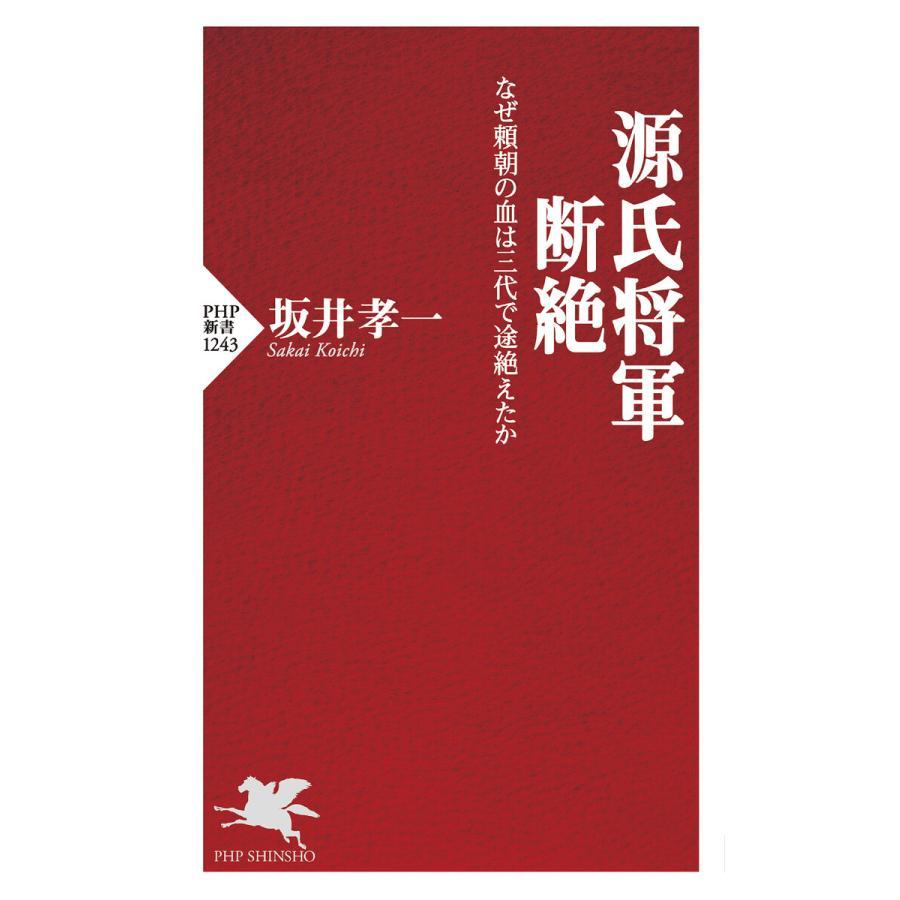 源氏将軍断絶 電子書籍版 / 坂井孝一 ebookjapan