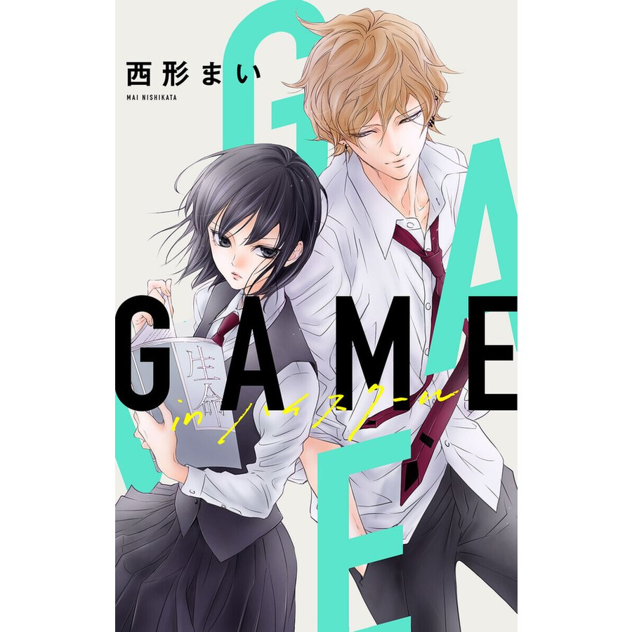 Love Jossie GAME -in ハイスクール- story03 電子書籍版 / 西形まい ebookjapan