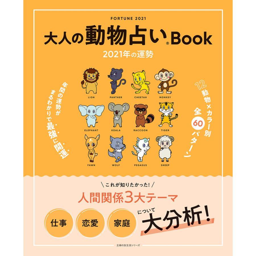 大人の動物占いBook 2021年の運勢 電子書籍版 / 主婦の友社 ebookjapan