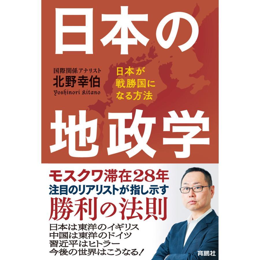 日本の地政学 日本が戦勝国になる方法 電子書籍版 / 北野幸伯|ebookjapan