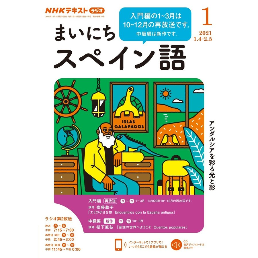 NHKラジオ まいにちスペイン語 2021年1月号 電子書籍版 / NHKラジオ まいにちスペイン語編集部|ebookjapan