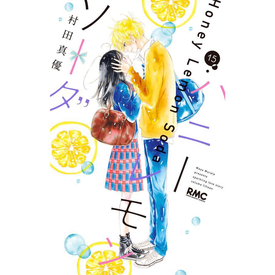 ハニーレモンソーダ (15) 電子書籍版 / 村田真優|ebookjapan