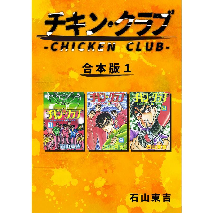 チキン・クラブ-CHICKEN CLUB-【合本版】 (1) 電子書籍版 / 石山東吉|ebookjapan