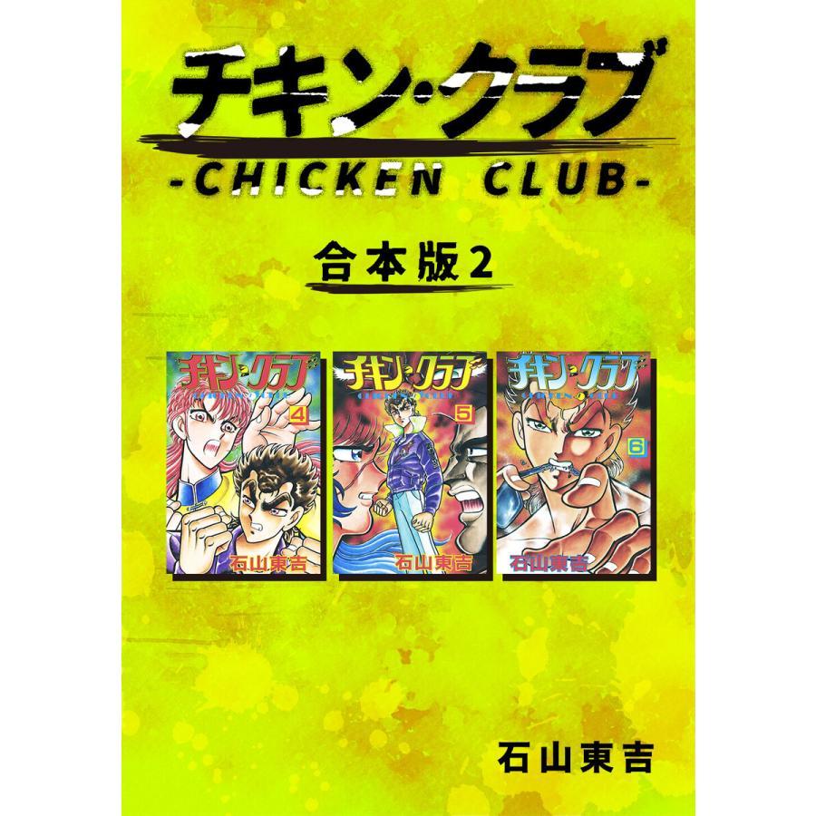 チキン・クラブ-CHICKEN CLUB-【合本版】 (2) 電子書籍版 / 石山東吉|ebookjapan