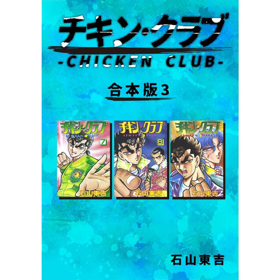 チキン・クラブ-CHICKEN CLUB-【合本版】 (3) 電子書籍版 / 石山東吉|ebookjapan