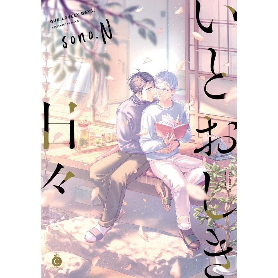 いとおしき日々【特典付き】 電子書籍版 / sono.N ebookjapan