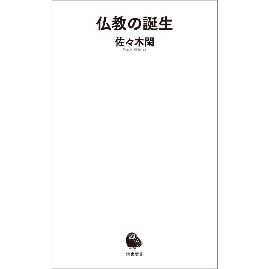 仏教の誕生 電子書籍版 / 佐々木閑 ebookjapan