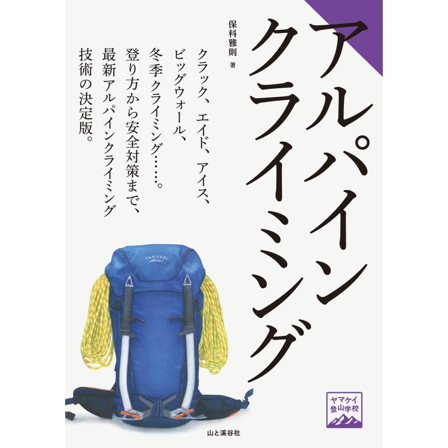 ヤマケイ登山学校 アルパインクライミング 電子書籍版 / 著:保科雅則|ebookjapan