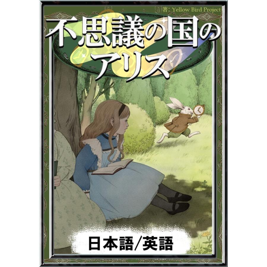 【初回50%OFFクーポン】不思議の国のアリス 【日本語/英語版】 電子書籍版 ebookjapan
