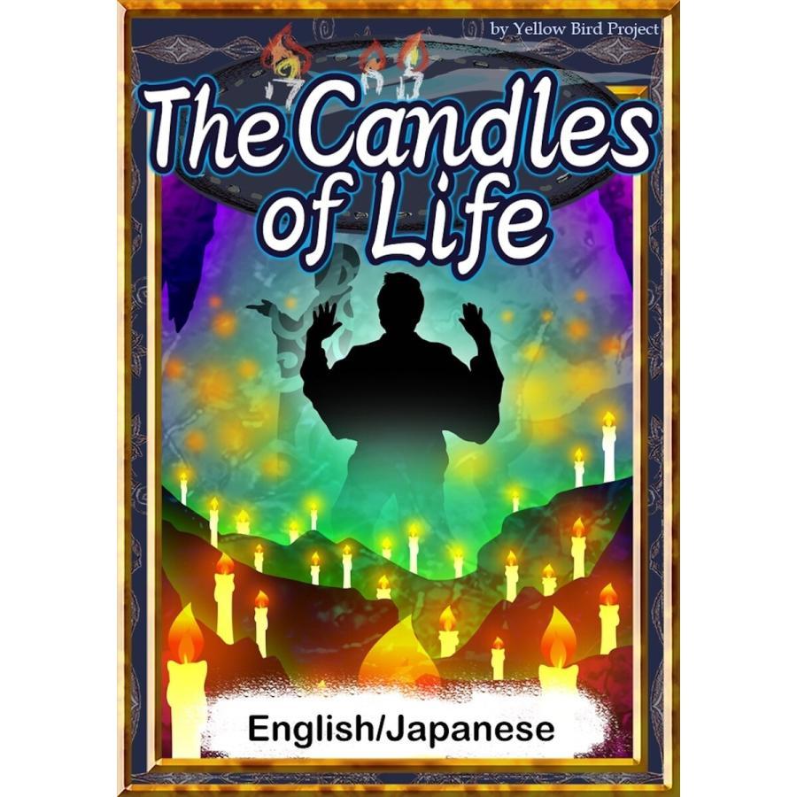 【初回50%OFFクーポン】The Candles of Life 【English/Japanese versions】 電子書籍版|ebookjapan
