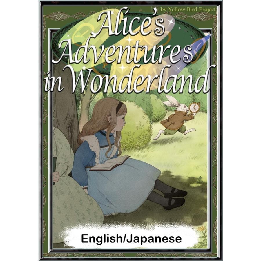 【初回50%OFFクーポン】Alice's Adventures in Wonderland 【English/Japanese versions】 ebookjapan