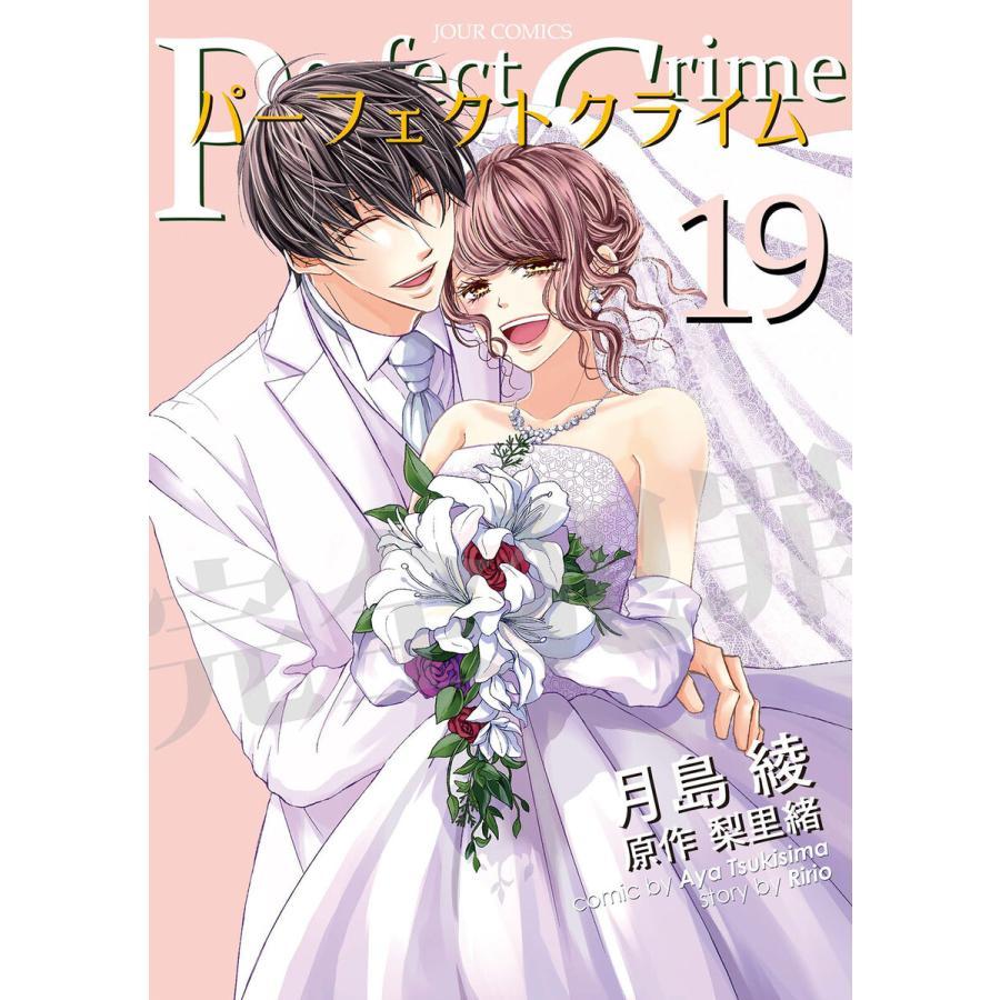 Perfect Crime (19) 電子書籍版 / 月島綾 原作:梨里緒 ebookjapan